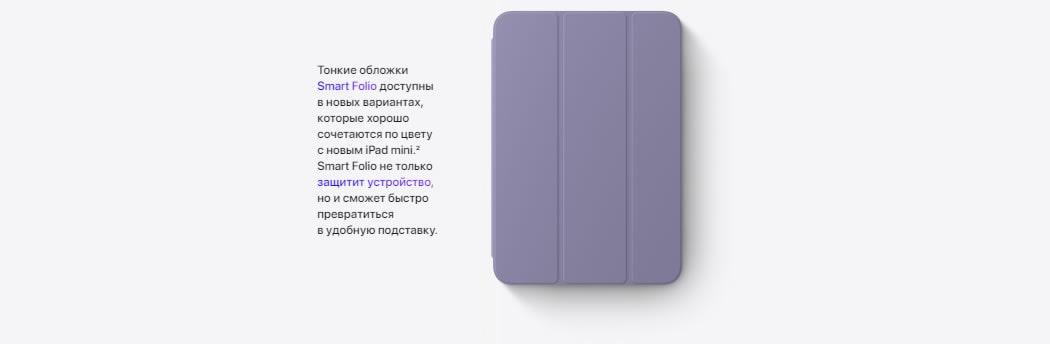 iPad mini 2021 чехол