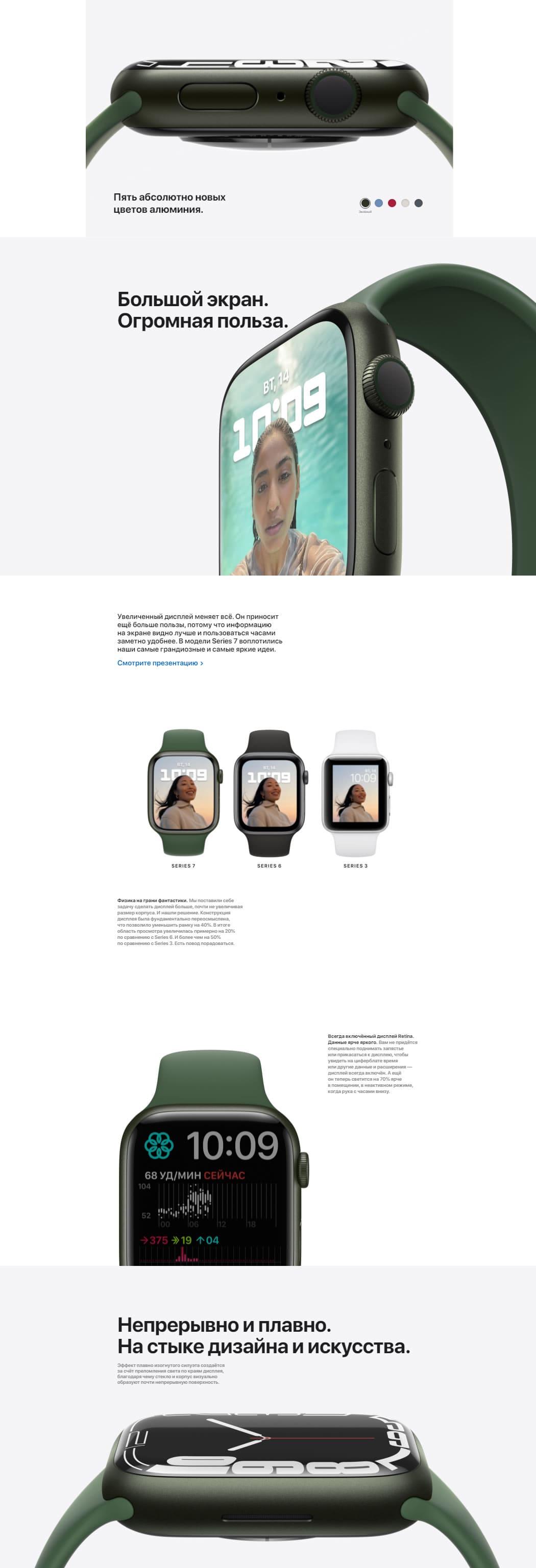 Apple Watch S7 цена в Москве